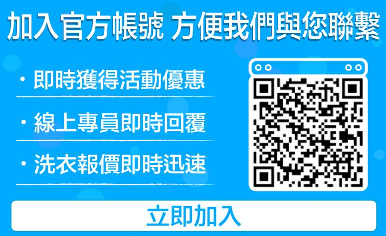 line@官方帳號圖2